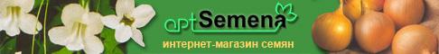 Интернет-Магазин: семена, семена цветов, семена овощей